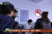"""敦化魏小海:捂热救命血 """"暖血""""更暖心"""