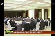 全省基本解决执行难攻坚会议在长春召开