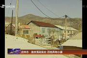 吉林市:脱贫落到实处 百姓奔向小康
