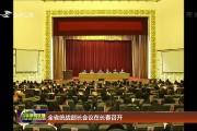 全省统战部长会议在长春召开