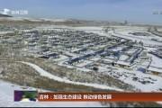 吉林:加强生态建设 推动绿色发展