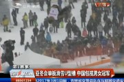 【独家视频】亚冬会单板滑雪<em>U</em>型槽 中国包揽男女冠军