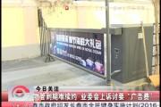 """【独家视频】物管到期难续约 业委会上诉讨要""""广告费"""""""