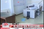 【独家视频】楼上漏水商户遭殃 寻找漏点成难题