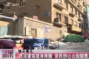【独家视频】违法建筑隐身商圈 居民担心火险隐患