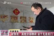 【独家视频】轻信顾问投资理财 2.5万血本无归?