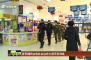 春节期间全省社会治安大局平稳有序