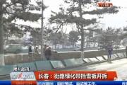 【独家视频】长春:街路绿化带挡雪板开拆