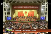 十二届全国人大五次会议在北京闭幕