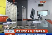 【独家视频】游泳馆关门大吉 退费成难题