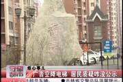 【独家视频】广告空降电梯 居民质疑咋没公示