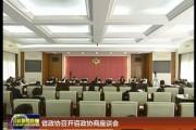 省政协召开咨政协商座谈会