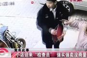 """【独家视频】小店迎来""""检查员"""" 强买强卖没商量"""