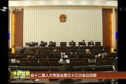 省十二届人大常委会第三十三次会议闭幕