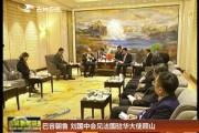 巴音朝鲁 刘国中会见法国驻华大使顾山