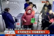 【独家视频】六旬老人离家出走 三十余人紧急寻找