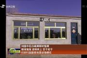 刘国中在白城调研时强调 精准施策 迎难而上 苦干实干 打好打赢脱贫攻坚这场硬仗