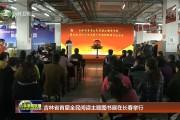 吉林省首届全民阅读主题图书展在长春举行
