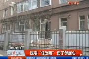 """【独家视频】民宅""""住改商"""" 伤了邻居心"""