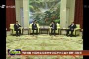 巴音朝鲁刘国中会见泰中文化经济协会会长颇钦·蓬拉军