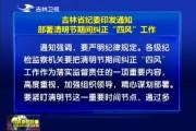 """吉林省纪委印发通知部署清明节期间纠正""""四风""""工作"""