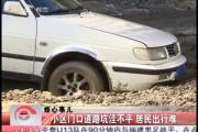 【独家视频】小区门口道路坑洼不平 居民出行难