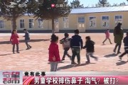 【独家视频】男童学校摔伤鼻子 淘气?被打?
