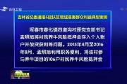 吉林省纪委通报6起扶贫领域侵害群众利益典型案例