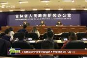 《吉林省公安机关警务辅助人员管理办法》5月1日施行