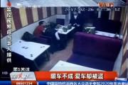 【独家视频】暖车不成 爱车却被盗