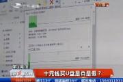 【独家视频】十元钱买<em>U</em>盘是真是假?