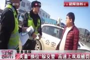 """【独家视频】夫妻""""换位""""躲交警 高速上双双被罚"""