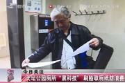 """【独家视频】天坛公园厕所""""黑科技"""" 刷脸取厕纸防浪费"""