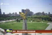 吉林:国企混改助推经济转型发展