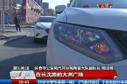 【独家视频】轿车碰瓷骗保 警方查获16人犯罪团伙