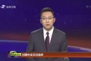 刘国中会见刘连舸