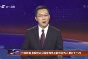 巴音朝鲁刘国中会见国家海关总署党组书记 署长于广洲