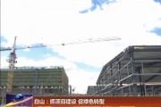 白山:抓项目建设 促绿色转型