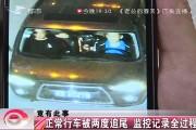 【独家视频】正常行车被两度追尾 监控记录全过程