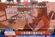 【独家视频】社会保障卡更换开始了