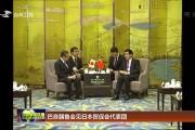 巴音朝鲁会见日本贸促会代表团