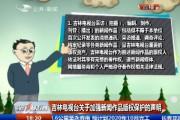 【独家视频】吉林电视台关于加强新闻作品版权保护的声明