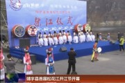 靖宇县首届松花江开江节开幕