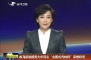 """教育部追授黄大年同志""""全国优秀教师""""荣誉称号"""