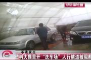 """【独家视频】塑料大棚里开""""洗车场"""" 人行横道被阻断"""