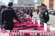 """【独家视频】警营开放日:""""零距离""""感受特警风采"""