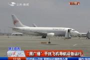 """【独家视频】""""黑广播""""干扰飞机导航设备运行"""