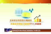 吉林省五年来水利全口径投资达700多亿元