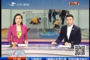 第1报道傍晚版_2017-04-16