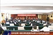 吉林省第十届纪律检查委员会第七次全体会议召开